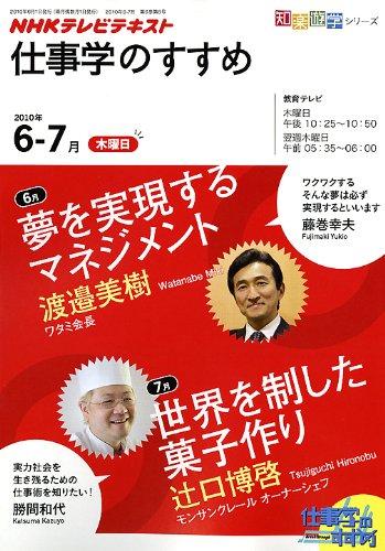 NHK仕事学のすすめ 2010年6-7月