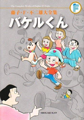 バケルくん〔F全集〕 (藤子・F・不二雄大全集)