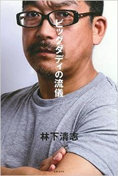 "Biggu dadi no ryuÌ""gi (Japanese) Tankobon Hardcover – May 1, 2013"