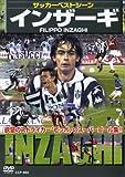インザーギ [DVD]