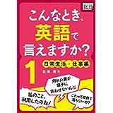 こんなとき、英語で言えますか? (1) 日常生活・仕事編 (impress QuickBooks)