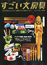 CIRCUS (サーカス) 2010年11月号増刊 すごい文房具 2010年 11月号 [雑誌]