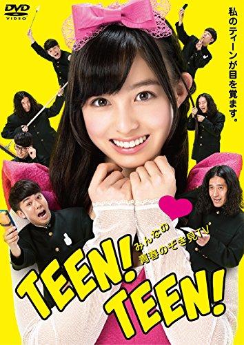 みんなの青春のぞき見TV TEEN! TEEN! [DVD]