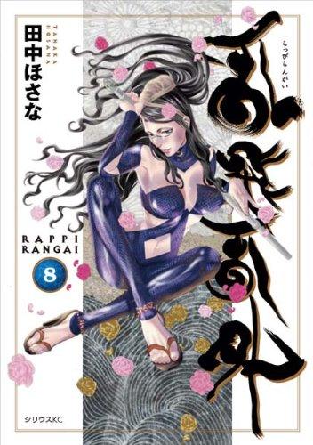 乱飛乱外(8) (シリウスコミックス)