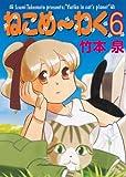 ねこめ~わく 6 (眠れぬ夜の奇妙な話コミックス)