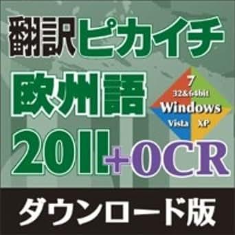 翻訳ピカイチ 欧州語 2011 + OCR ダウンロード版 [ダウンロード]
