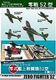 1/144室内用紙飛行機 PAPER WINGシリーズ 零戦52型(4機入り)