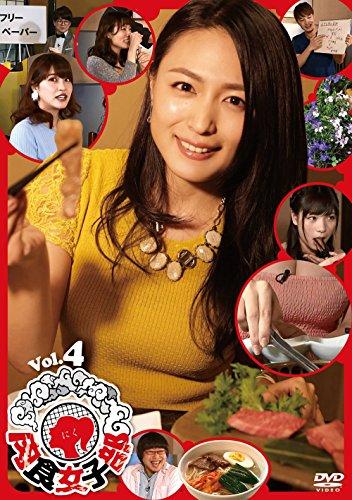 【Amazon.co.jp限定】肉食女子部 Vol.4(生写真付き) [DVD]