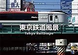 東京鉄道風景 (Shazin Book 2)