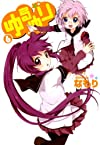 ゆるゆり: 6 (百合姫コミックス)