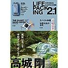 LIFE PACKING2.1―未来を生きるためのモノと知恵―