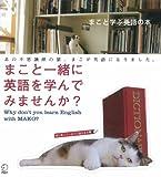 まこと学ぶ英語の本