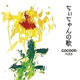 ちぃちゃんの歌~cocoonベスト