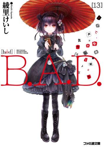 B.A.D. 13 そして、繭墨は明日もチョコレートを食べる (ファミ通文庫)