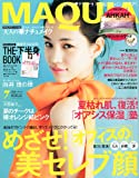MAQUIA (マキア) 2011年 07月号 [雑誌]