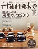 Hanako (ハナコ) 2013年 6/13号 [雑誌]