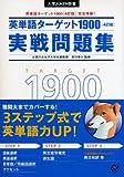 英単語ターゲット1900実戦問題集 4訂版 (大学JUKEN新書)