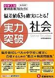 中学入試社会実力突破 全訂版