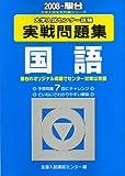 大学入試センター試験実戦問題集国語 2008年版 (2008) (大学入試完全対策シリーズ)