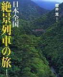 日本全国 絶景列車の旅