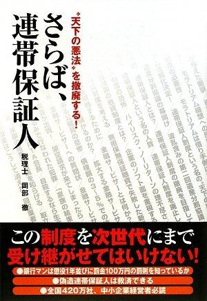 """さらば、連帯保証人—""""天下の悪法""""を撤廃する! -"""