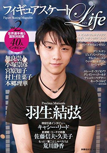 フィギュアスケートLife vol.2 (扶桑社ムック)