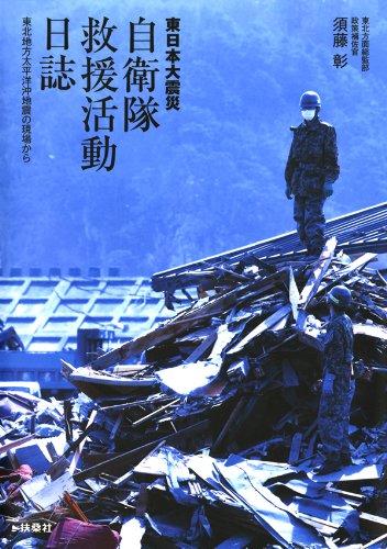 自衛隊救援活動日誌---東北地方太平洋沖地震の現場から