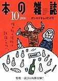 本の雑誌 (2006-10)