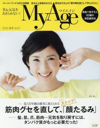 MyAge 2016年夏号 大きい表紙画像