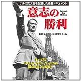 意志の勝利 CCP-209 [DVD]