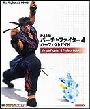 PS2版 バーチャファイター4 パーフェクトガイド (The PlayStation2 BOOKS)