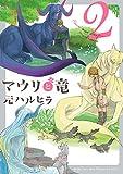マウリと竜 2 (ビーボーイコミックス デラックス)