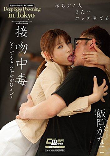 接吻中毒 飯岡かなこ [DVD]