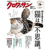 クロワッサン 2016年 1/10 号 [知れば知るほど、猫は不思議。]
