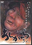 あしがらさん[DVD]