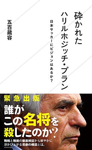 ネタリスト(2018/05/31 11:00)西野ジャパン、ガーナ監督から慰め「負けた方がよい場合もある」