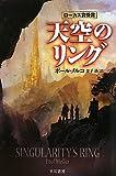 天空のリング (ハヤカワ文庫SF)