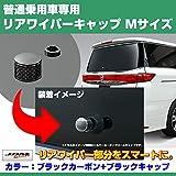 【ブラックカーボン+BKキャップ】リアワイパーキャップ Mサイズ エスティマ 30 / 40系 (H12/1~H18/1)