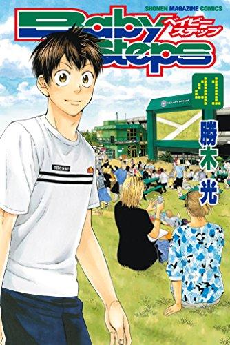 ベイビーステップ(41) (週刊少年マガジンコミックス)