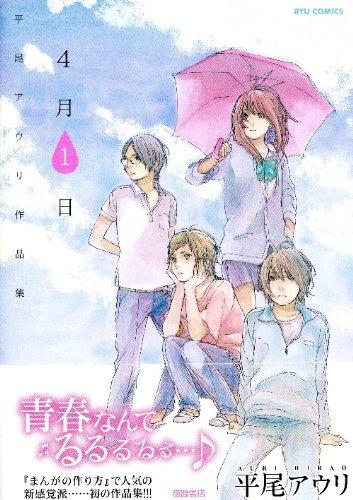 Image of 平尾アウリ作品集「4月1日」 (リュウコミックス)