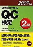 過去問題で学ぶQC検定2級〈2009年版〉