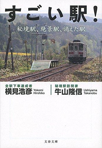 すごい駅! 秘境駅、絶景駅、消えた駅 (文春文庫)