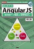 はじめてのAngularJS―「双方向データ結合」&「依存性注入」 (I/O BOOKS)