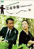 WOWOW����20��ǯ��ǰ���� ��ë�����short cut�� [DVD]