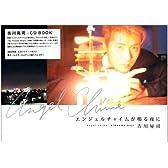 吉川晃司 CD BOOK「エンジェルチャイムが鳴る夜に」