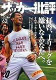 サッカー批評(62) (双葉社スーパームック)