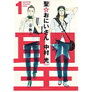 聖☆おにいさん(1) (モーニングコミックス) [Kindle版]