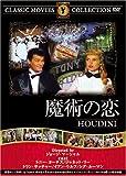魔術の恋 [DVD] FRT-054