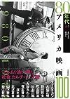 80年代アメリカ映画100 (アメリカ映画100シリーズ)