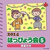 2014 はっぴょう会(5) 春夏秋冬